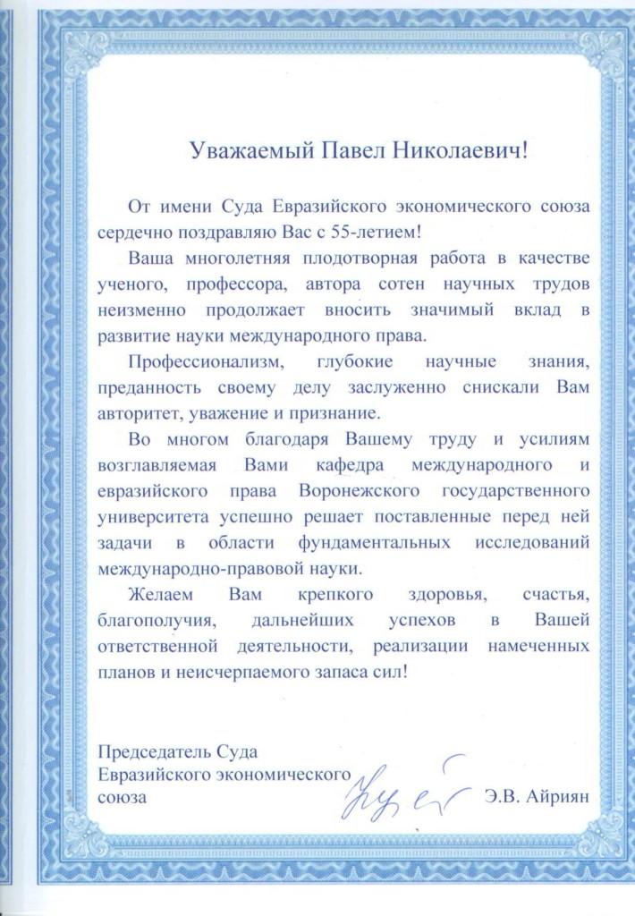 Адрес. с. 2
